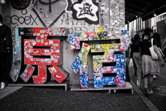 harajuku candy #4