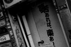 夢あれば。。。 渋谷