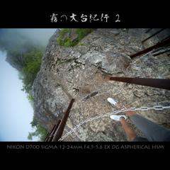 霧の大台紀行 2