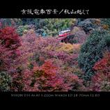 京阪電車百景/秋山越えて