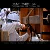 鉾立て -祇園祭-(二)Preparation for festival(2)