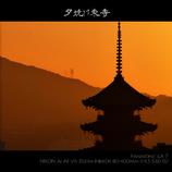 夕焼け東寺