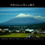 時速300kmの富士山観光