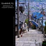 宝山寺参道(弐) APPROACH TO HOZAN TEMPLE II