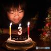 3歳の誕生日♪