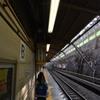 駅「日暮里」(Ⅱ)