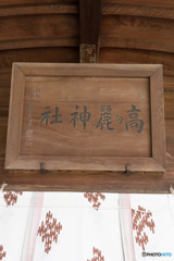 高麗神社参拝「句」