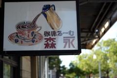 珈琲店の看板