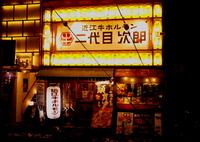 PANASONIC DMC-GX1で撮影した(よっ!二代目)の写真(画像)