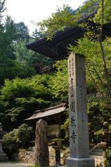 円教寺 摩尼殿