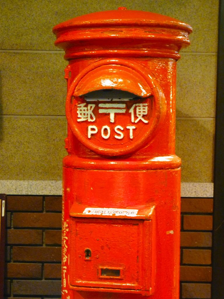郵便差出箱1号(丸型)