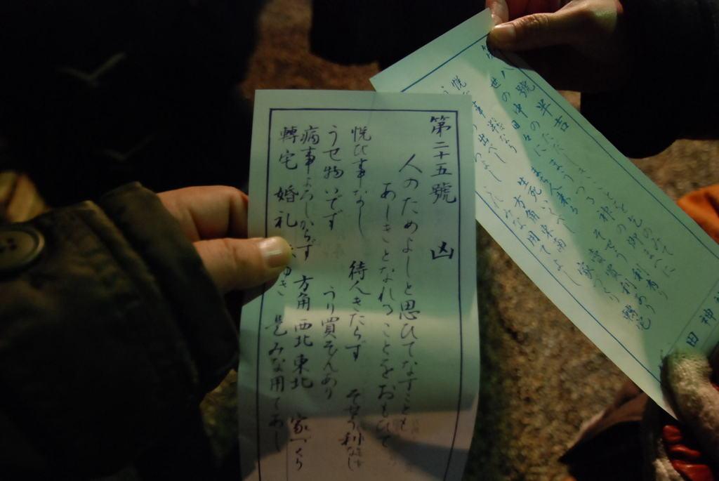 長田神社へ初詣!!