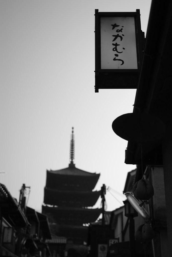 京都八坂の塔