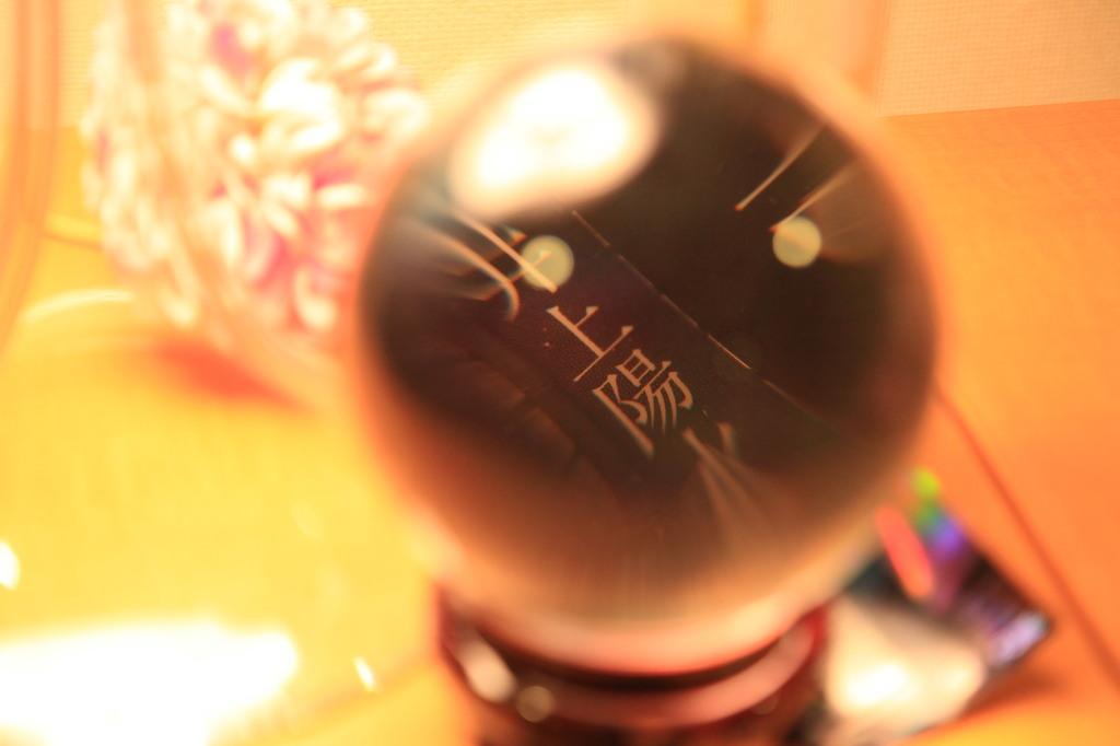 水晶玉と陽水