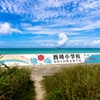 沖縄県糸満市の防波堤