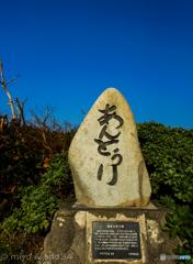 西表島、網取村跡の碑