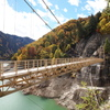 カンパの吊り橋(黒部ダム)