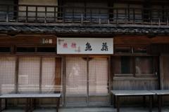 関宿を行くⅢ~旅館