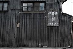 関宿を行くⅣ~創業慶應元年