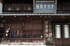 関宿を行くⅡ~薬局