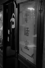 湯浅町めぐり④~醤油博物館 その2