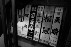 尾道 街歩き 7 銘酒
