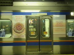西鉄電車3000形 HANAMI2050 ②