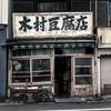 木村豆腐店