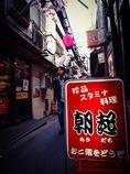 Shinjuku Omoide Yokocho ⑴