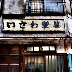 いさわ製菓