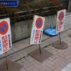 4枚の駐車禁止