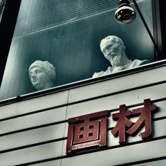 画材店の窓