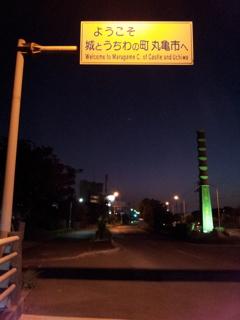 2017/10/26_ようこそ 城とうちわの町 丸亀市へ