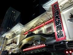 2016/12/03_夜の歌舞伎座