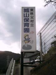 2017/09/03_城山保育園入口