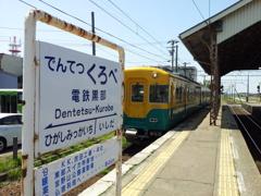2018/04/21_電鉄黒部駅に地鉄列車到着