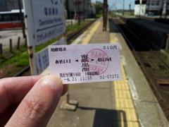 2018/04/21_富山地鉄 電鉄黒部発新黒部行き切符