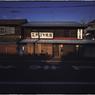 SONY ILCE-7Sで撮影した(「それぞれの秋」 小江戸川越散歩93)の写真(画像)
