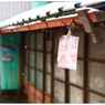 NIKON NIKON D5で撮影した(「通学路」小江戸川越散歩149)の写真(画像)