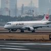 大阪国際空港 ①