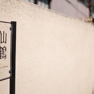NIKON NIKON D300で撮影した(仙鶴)の写真(画像)