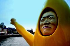 バナナマン参上!