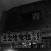 国道駅構内4