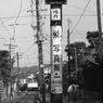 CANON FTQLで撮影したインテリア・オブジェクト(昔 江ノ電)の写真(画像)