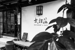 次郎さんちのレストラン