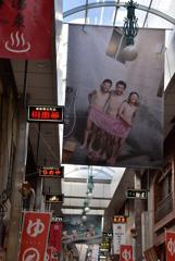 道後温泉 商店街