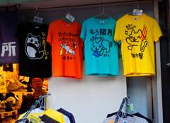 谷中探訪 伊藤製作所Tシャツ