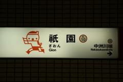 地下鉄 祇園