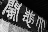 長谷寺本堂扁額(奈良)
