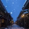 高山 冬景色